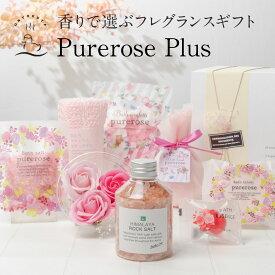 入浴剤ギフト Purerose Plus プレゼント 送料無料 女性 オススメです ローズ 入浴剤 実用的 贈り物のお返し 内祝 出産祝い 誕生日 結婚 お取り寄せ お取寄せ オススメ