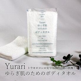 yurari ゆらぎ肌のためのボディタオル(ホワイト)