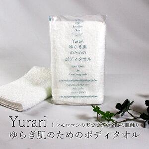 【月間優良ショップ】 yurari ゆらぎ肌のためのボディタオル(ホワイト)