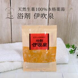 国産薬品 伊吹泉1袋(2包入り) 医薬部外品薬草