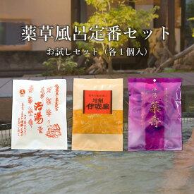 薬草湯 入浴剤お試しセット 3種 5包入り 天然ハーブ100% 漢方にも使われる薬草がたっぷり入った薬草風呂お得セット 送料無料