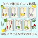 【薬用入浴剤・ヤングビーナス】nana香・全7種アソートセット【送料無料】お試しセット