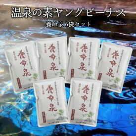 【月間優良ショップ受賞】 入浴剤セット ヤングビーナス 養命泉 6袋セット 医薬部外品