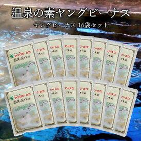 【月間優良ショップ受賞】 入浴剤セット ヤングビーナスヤングビーナスSSv 16袋セット 医薬部外品