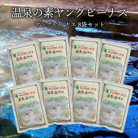 【月間優良ショップ受賞】 入浴剤セット ヤングビーナスヤングビーナスSSv 8袋セット 医薬部外品