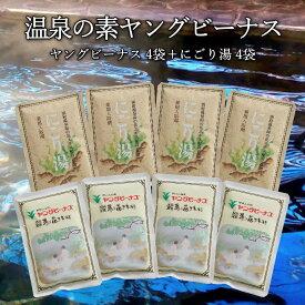 入浴剤セット ヤングビーナスヤングビーナスSv 4袋 にごり湯 4袋 合計8袋医薬部外品