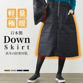 日本製 ダウンスカート レディース 防寒 暖かい 軽量 保温 アウトドア Aライン 秋冬 ダウン スカート
