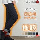 【45%OFF】日本製 ボンバーヒート あったかレギパン 裏起毛 極上の肌触り 裏シャギー ロールアップ インナーボトム パンツ レディース 送料無料 ウエストゴム 楽パン らくらくパンツ ストレッチ