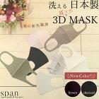 日本製マスク 秋 冬 春用マスク 洗って繰り返し使用できるマスク 2枚セット 男女兼用 14時迄当日発送 UVカット 涼しい 大人 エチケット 飛沫防止 布マスク ピンク グレー ホワイト 白 立体マスク 3Dマスク レディース メンズ b166