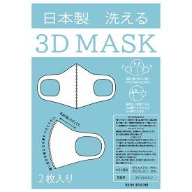 新色追加 日本製マスク 秋 冬 春用マスク 洗って繰り返し使用できるマスク 2枚セット 男女兼用 14時迄当日発送 UVカット 涼しい 大人 エチケット 飛沫防止 布マスク グレー ピンク アイスグレー ホワイト 白 立体マスク 3Dマスク レディース メンズ b166
