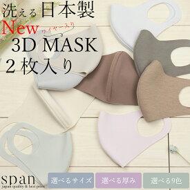 【クーポン利用で850円】【全面リニューアル】 日本製マスク 秋 冬 春用マスク 洗って繰り返し使用できるマスク 2枚セット 男女兼用 UVカット 大人ワイヤー入り 厚め 飛沫防止 布マスク 立体マスク 3Dマスク レディース メンズ b166