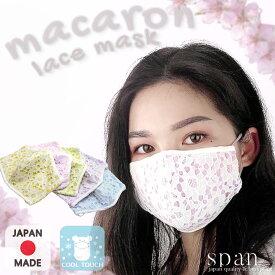 【日本製】洗えるマスク 日本製 カラフルマスク ファッションマスク マカロンレースマスク レース 接触冷感 夏用マスク ひんやりマスク