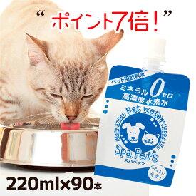 お得な「おまとめセット」登場!日本初!ペット用高濃度水素水スパペッツ!愛犬愛猫の健康を安全に守ります♪ 免疫向上 ミネラルゼロ 水素水 猫 犬 送料無料 うさぎ ペット用水素水 スパペッツ 【220ml×90本】