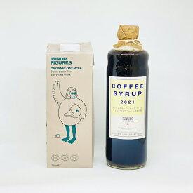 コーヒーシロップとオーツミルクのセット カフェオレベース 1本でカフェオレ12杯分(4倍希釈) スペシャルティコーヒー 自家焙煎 仙台