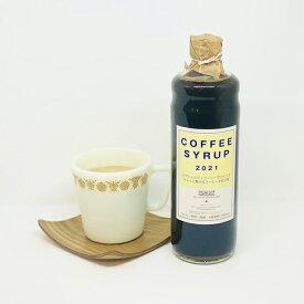 【まとめ買いでお得】コーヒーシロップ 600cc×1本 カフェオレベース 1本でカフェオレ12杯分(4倍希釈) スペシャルティコーヒー 自家焙煎 仙台