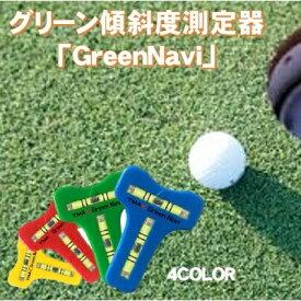 【送料無料】父の日 グリーンの傾斜分析「GreenNavi] グリーンマーカー ゴルフマーカー ボールマーカー ゴルフボールマーカー ゴルフ用品 ゴルフグッズ ゴルフ賞品 マーカー パット パター ゴルフボール ゴルフ景品 水平器 プレゼント スコアアップ ゴルフコンペ