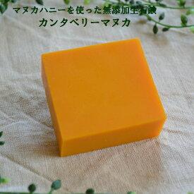カンタベリーマヌカ石鹸 ニュージーランドで産出されるマヌカハニーを使った無添加せっけん 自然素材石けん コールドプロセス 保湿 手作り石けん マヌカハニー 洗顔 クレンジング やさしい しっとり 美肌
