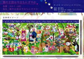 Kayo Horaguchi 【インクジェット】オックス生地《猫の王国は今日もにぎやか》 ■50cmカット(巾約110cm) 綿100%■