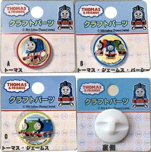きかんしゃトーマス ボタン【サイズ:直径約23mm】