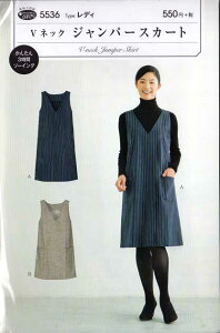 パターン(型紙)Vネック ジャンパースカート