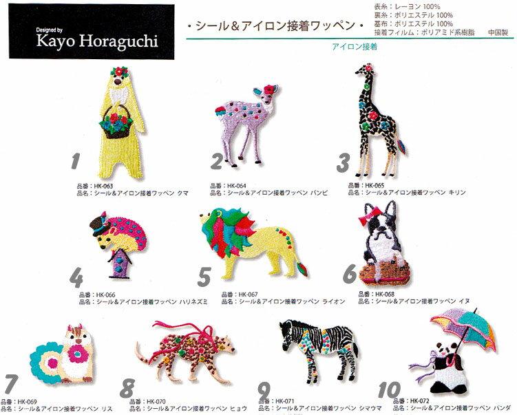 ホラグチカヨ デザイン 刺しゅうワッペン【シール&アイロン接着】◆Kayo Horaguchi◆