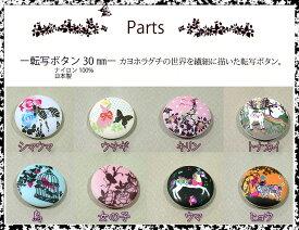 ホラグチカヨ デザイン 転写ボタン《30mm》◆Kayo Horaguchi◆