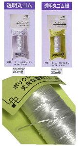 【ビーズクラフト】ビーズ用 透明丸ゴム (細いポリウレタンゴムを合わせたゴム)