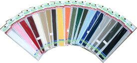 【クラレ】縫製用 マジックテープ(エコマジック)[25(21)mm巾×20cm]《NEWパッケージ》
