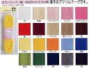 【20mm巾】 アクリル カラーテープ(綾テープ) [3.3m巻]