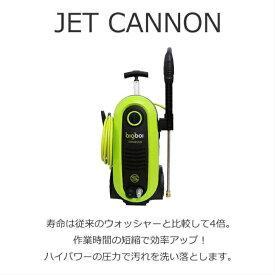 【予約】 高圧洗浄機 初回限定!! フォームキャノン付 SPASHAN スパシャン
