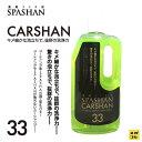 ●スパシャン コーティング 洗車 コーティングCARSHAN カーシャン750㎖ ◆350倍希釈◆コーティング車にも使える…