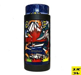 スパシャン メーカー直販 公式ストア ステイクール スパシャン限定デザイン「超大漁モデル」 SPASHAN号 ステンレスボトル ボトルクーラー アウトドア スポーツ 単品 スパコレ