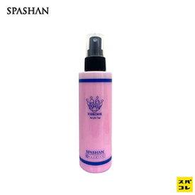 【SPASHAN】スパシャン アクリルトップスプレー 150ml プロ専用最上級「THRONE」ブランドから別格の暴力的撥水と光沢、肌ざわりをスプレータイプに!スパシャン コーティング スマートコーティング 洗車 コーティング剤