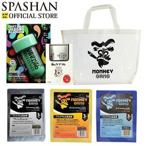 スパシャン SPASHAN ホワイトセット オタマジャクソン+ウロコトリ+モンキータオル3種 モンキービニールバッグ(白)プレゼント
