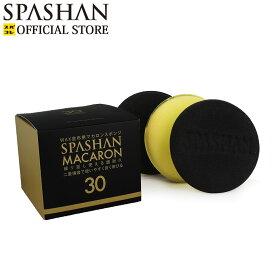 スパシャン OFFICIAL SPASHAN スポンジマカロン 3個入り カーワックスやコーティング塗布に WAX 単品