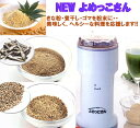 【送料無料】NEW ニューよめっこさん 山本電気 万能こなひき 玄米ミル 甲田療法 Y-308B