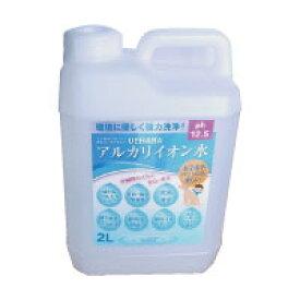 アルカリイオン水 家庭用詰め替え用タイプ(2L) UEHARA ウエハラ 除菌・抗菌・消臭効果 カビ・コゲ防止 洗浄成分0 食品製造工場でも使用されてます!