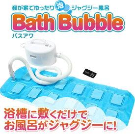 浴槽に敷くだけでお風呂がジャグジーになる! バスアワ LBS-605 ジャグジー 家庭用 風呂