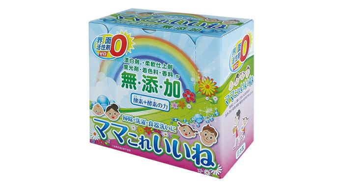 ママこれいいね 界面活性剤ゼロ 漂白剤・柔軟仕上剤・蛍光剤・着色料・香料など無添加 酸素+酵素の力 高陽社