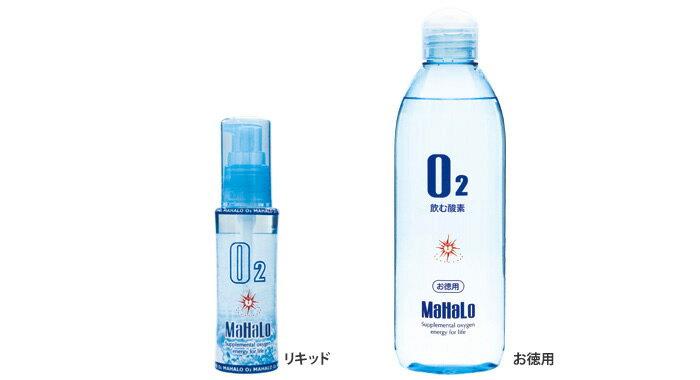【送料無料】マハロオーツー(お徳用/300ml) 高陽社 酸素サプリ