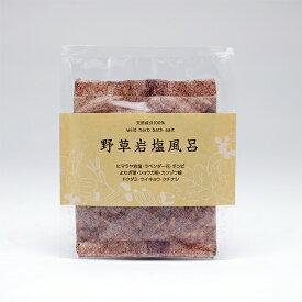 野草岩塩風呂 1回分 43g 8種類の野草とヒマラヤ岩塩 入浴剤