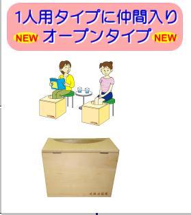 秋田 玉川温泉 1人掛けオープンタイプ 「北投石盤癒」