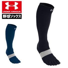 アンダーアーマー 野球 ソックス 靴下 カラーソックス 5本指 チャージドコットン UNDER ARMOUR UAベースボールチャージドコットン5フィンガーソックス〔SBB2232〕