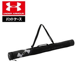 セール アンダーアーマー バットケース 1295590 メンズ 野球 ソフトボール 1本入れ UNDER ARMOUR バットケース