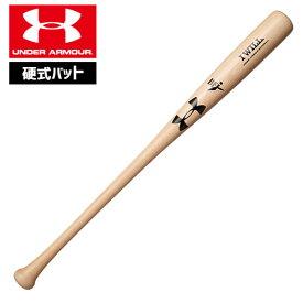 アンダーアーマー バット 野球 硬式 木製 84cm ミドルバランス BFJマーク 大学野球 1300677 UNDER ARMOUR ベースボール硬式木製バット 84cm