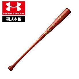 アンダーアーマー バット 野球 硬式 木製 85cm トップバランス BFJマーク 大学野球 1300682 UNDER ARMOUR ベースボール硬式木製バット 85cm