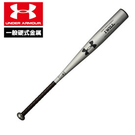 最終特価 半額 アンダーアーマー バット 野球 硬式 金属 83cm ミドルバランス 超々ジェラルミン 900g以上 高校野球 UNDER ARMOUR ベースボール硬式バット 83cm〔1313881〕