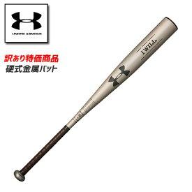 最終特価 半額 アンダーアーマー バット 野球 硬式 金属 84cm ミドルバランス 超々ジェラルミン 900g以上 高校野球 UNDER ARMOUR ベースボール硬式金属バット 84cm〔1313882〕