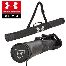 アンダーアーマー メンズ バットケース 野球 一本用 1本 バッグ 1315191 UNDER ARMOUR バットケースIV