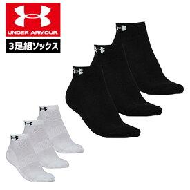 アンダーアーマー ソックス 靴下 3足組 メンズ ヒートギア(夏用)UNDER ARMOUR 3ピースパイルノーショーソックス〔1295332〕